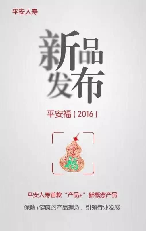 平安福2016新品发布:重疾80 20种,保额会长大的保险